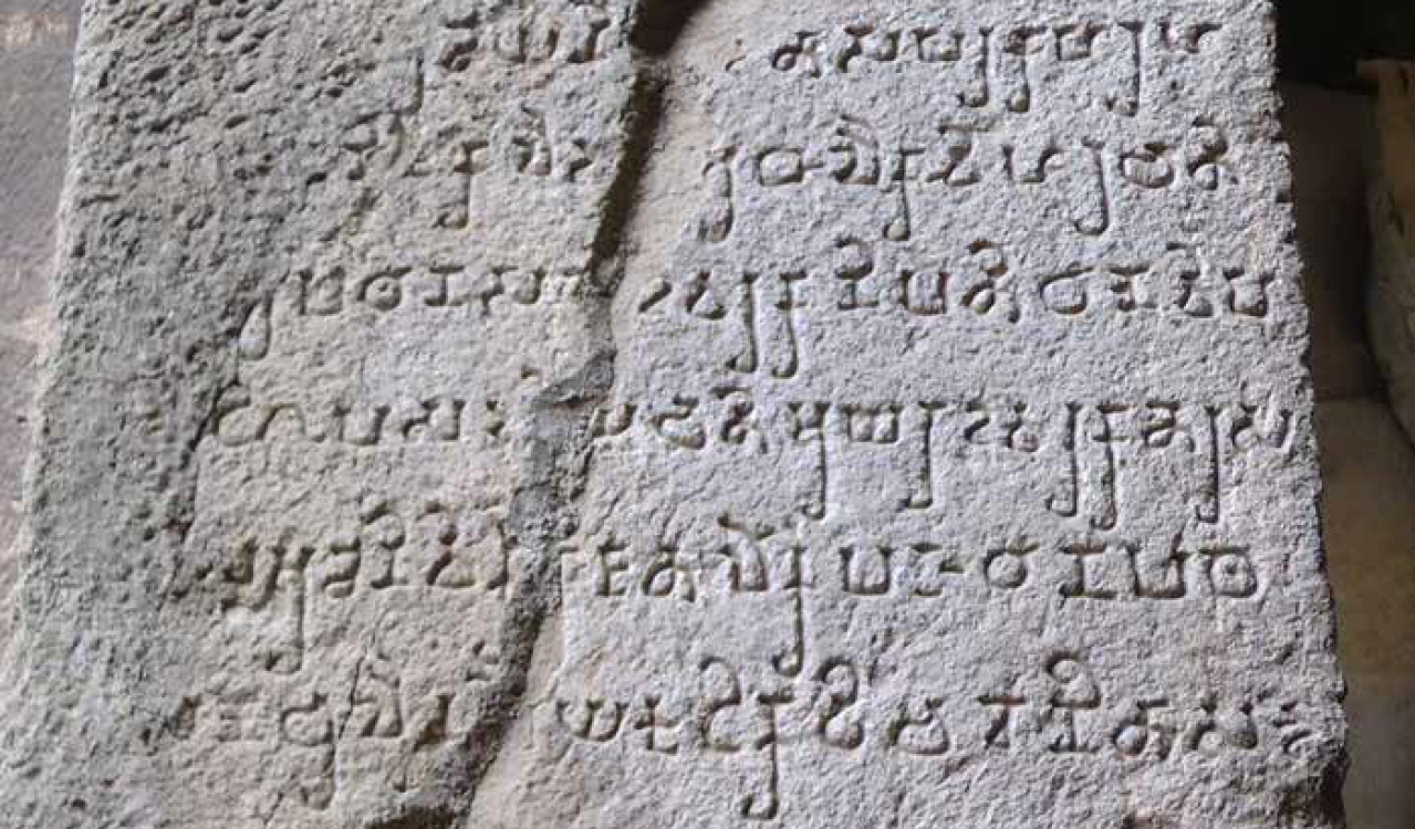 Kanheri Inscriptions
