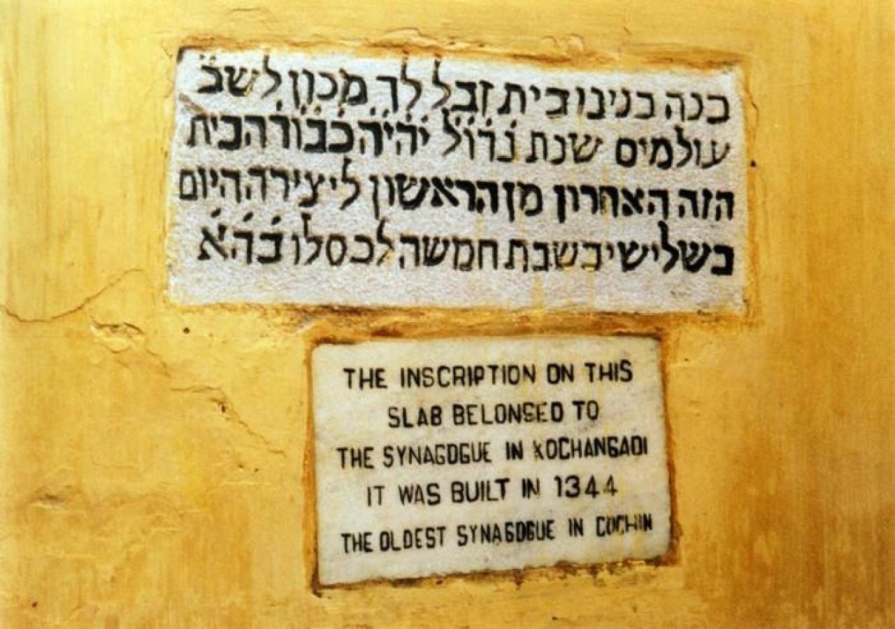Jewish Inscription in Cochin (Robin klein/Creative Commons)