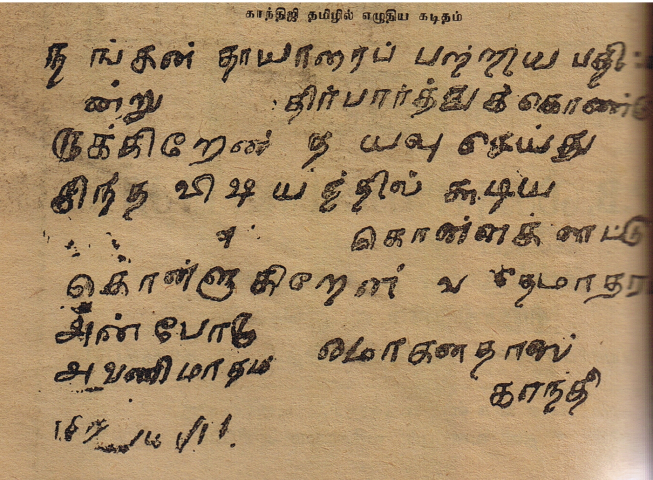 The letter Gandhi wrote in Tamil