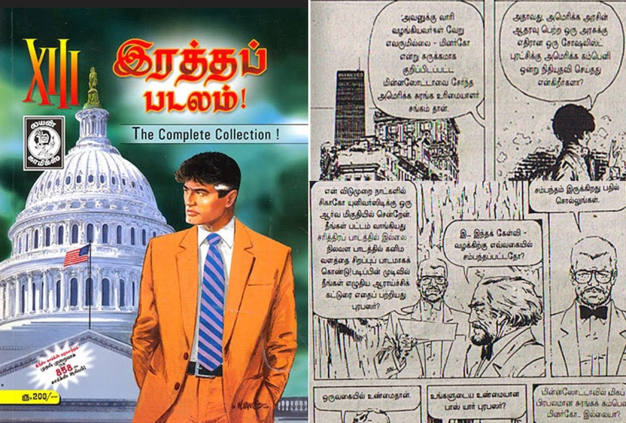 'XIII' Comics: 19 volumes of the series were published as one mega book in Tamil. The panels shown here depict a socialist revolution in a South American country being sponsored by a mining corporate in the United States (US). A visiting 'professor of history' from the US  turns out to be a corporate agent working to secure mining rights of a rare mineral in that country. Sounds familiar?