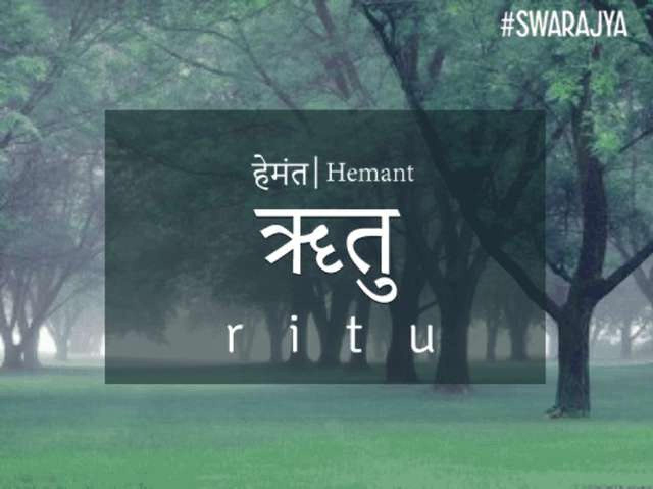 Hemant Ritu.