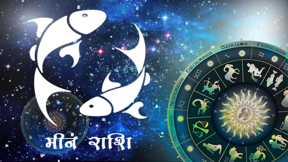 Aaj Ka Meen/Pisces rashifal 01 April 2020: जानें क्या है आज आपके लिए खास