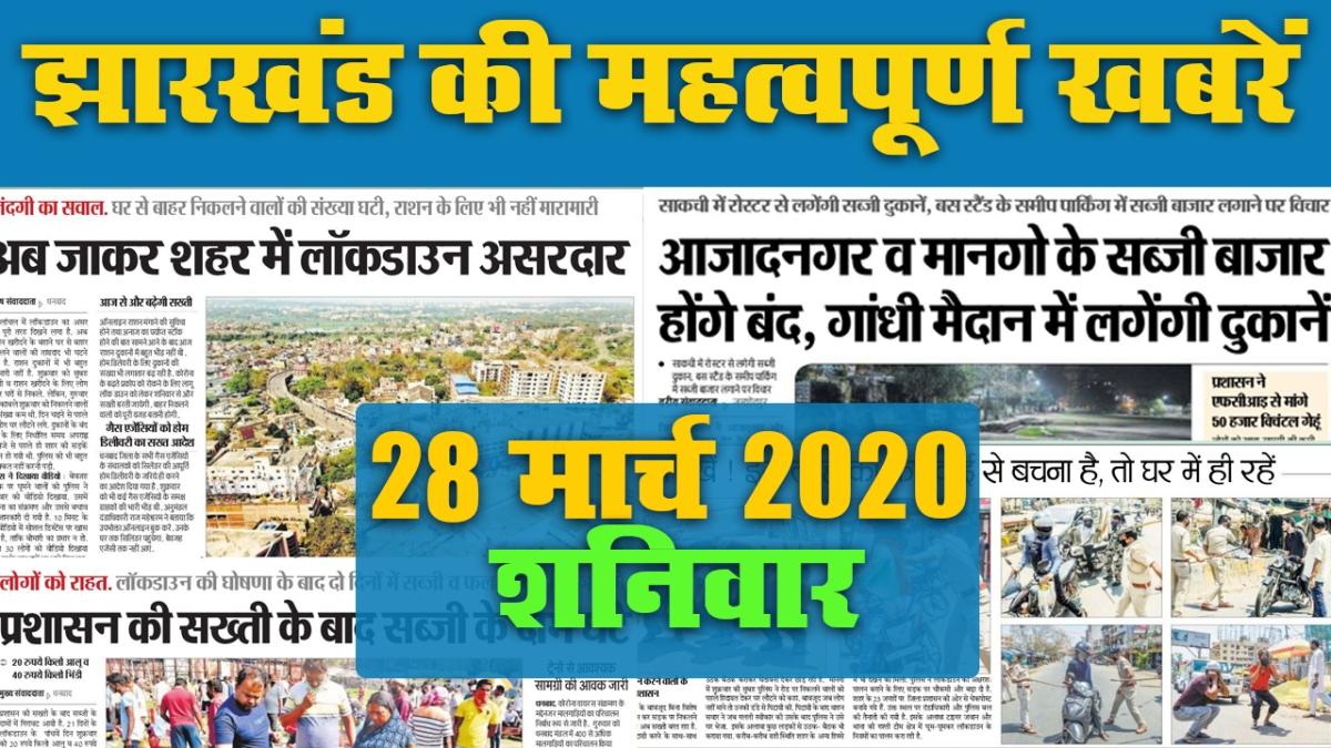 28 मार्च 2020, शनिवार: देखें Jharkhand की महत्वपूर्ण खबरें जो अखबार में बनी सुर्खियां