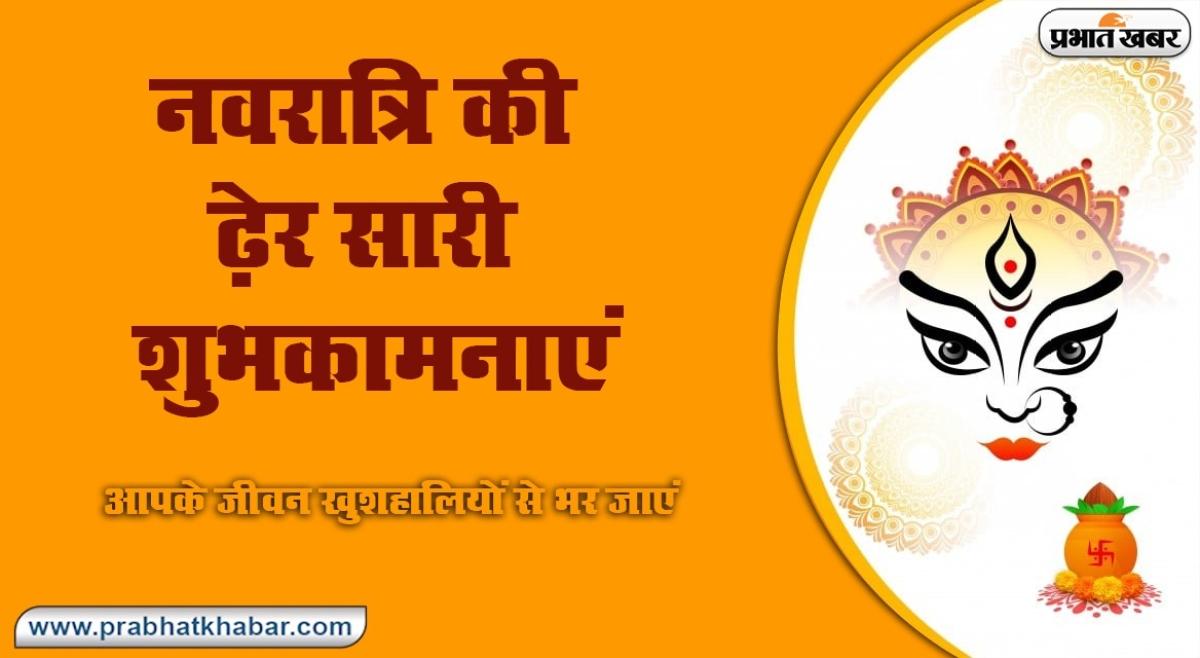 Happy chaitra Navratri 2020 Images
