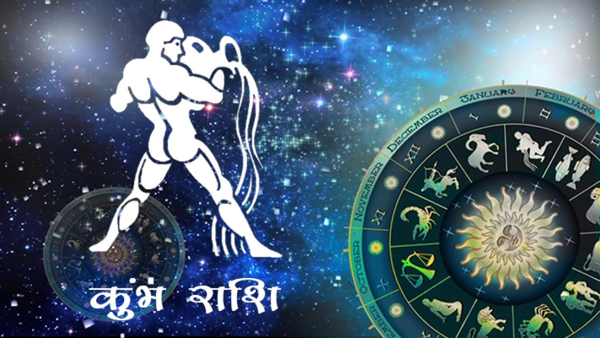 Aaj Ka Kumbh/Aquarius rashifal  07 April 2020 : जानिए व्यापार में धन को लेकर क्या है खास