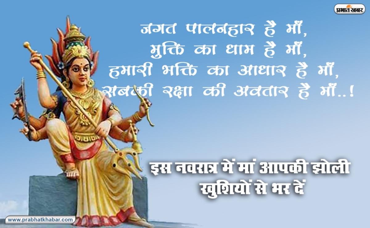 Happy Navratri 2020 Wish