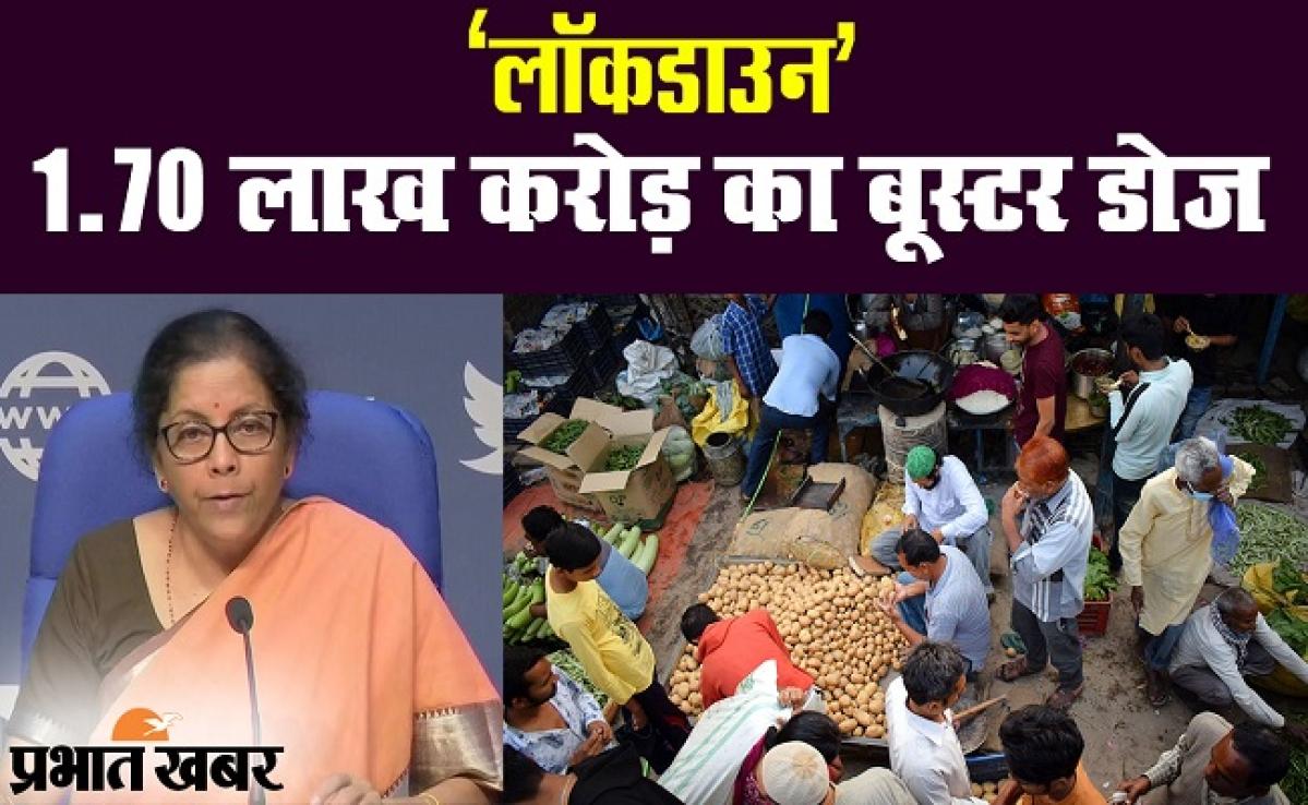 कोरोना से जंग को सरकार ने खोला खजाना गरीबों के लिए 1.70 लाख करोड़ रुपये का पैकेज, तीन माह तक मुफ्त राशन व गैस