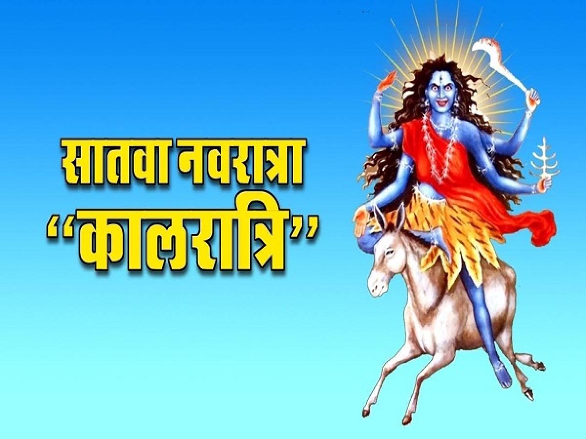 Chaitra Navratra 2020: मां कालरात्रि की पूजा आज,जानें पूजा विधि,देवी श्लोक,मंत्र व आरती