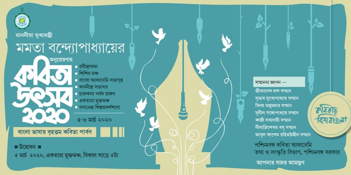 युवाओं को कविता पढ़ने के लिए प्रेरित कर रही बंगाल सरकार, कोलकाता में आज से कविता उत्सव