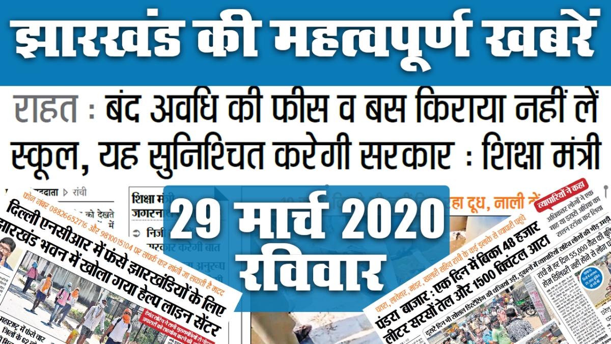 29 मार्च 2020, रविवार: Jharkhand में Corona पर क्या है खास, देखें अखबार की महत्वपूर्ण खबरें