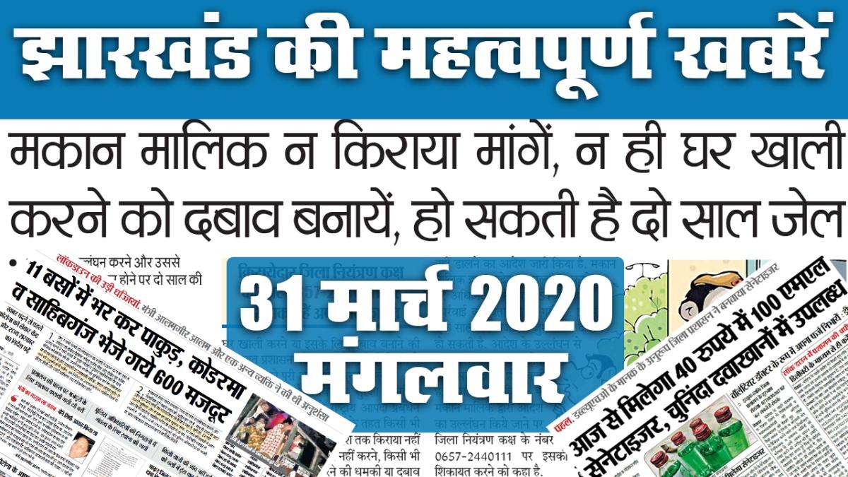 31 मार्च 2020, मंगलवार: Jharkhand में Lockdown की उड़ी धज्जियां...देखें अखबार की महत्वपूर्ण खबरें