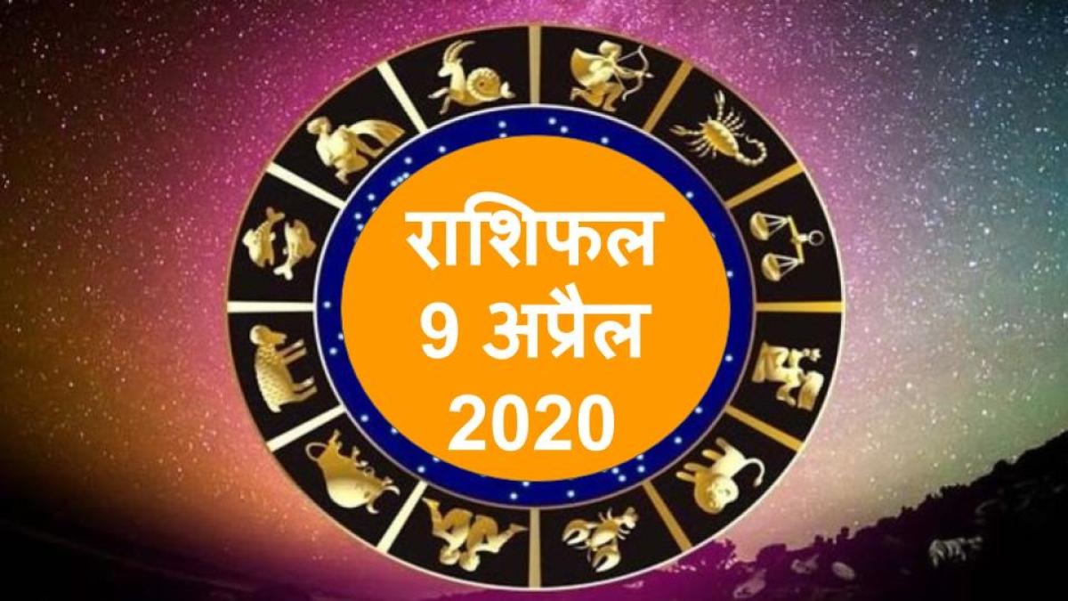 Horoscope Today, 9 April 2020 Rashifal: इन सात राशियों के लिए आज है उत्तम राशियोग, जानिए कैसा रहेगा आपका आज का दिन