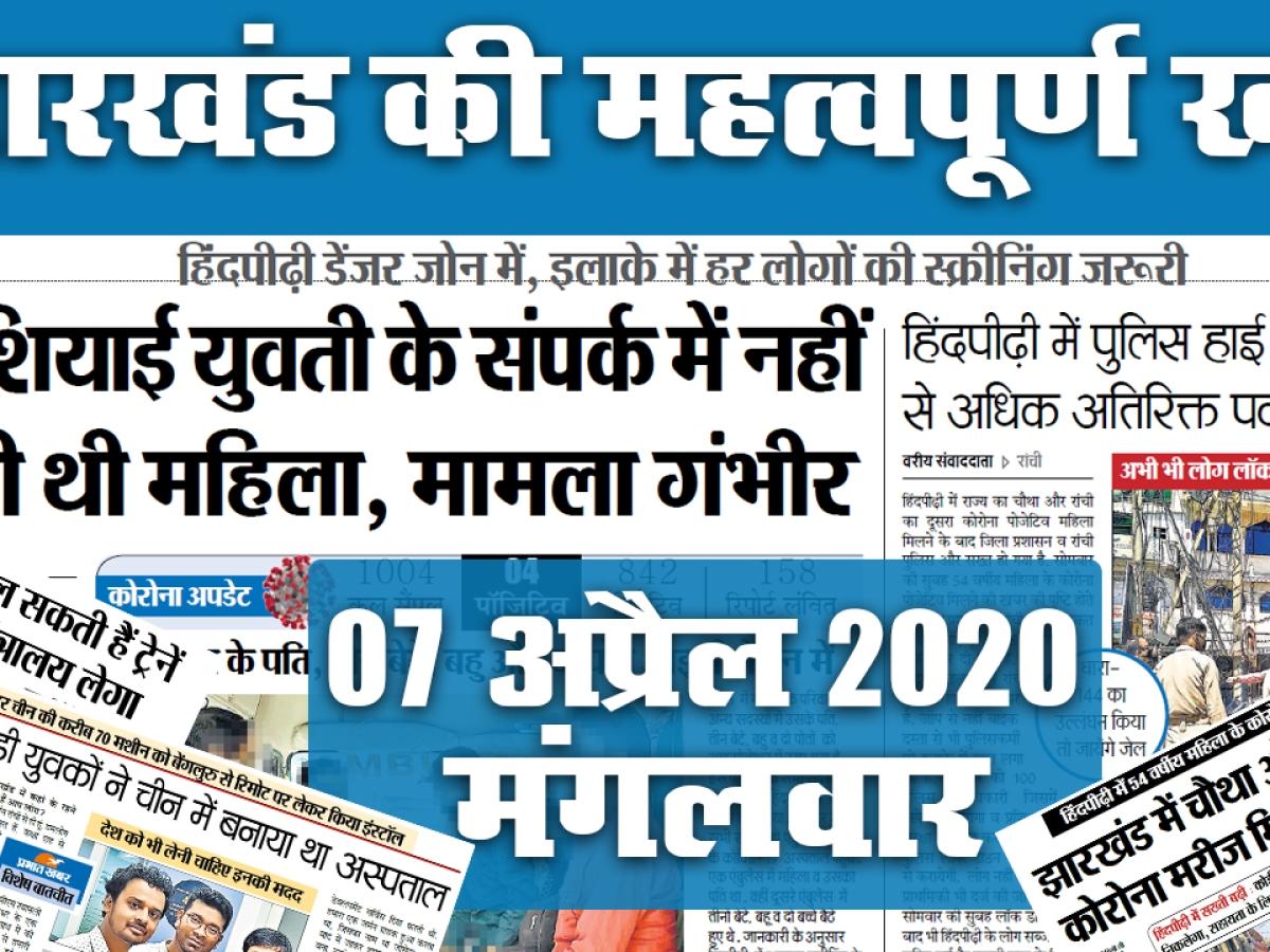 07 अप्रैल 2020, मंगलवार: डेंजर जोन में Jharkhand, देखें अखबार में Corona को लेकर क्या है खास