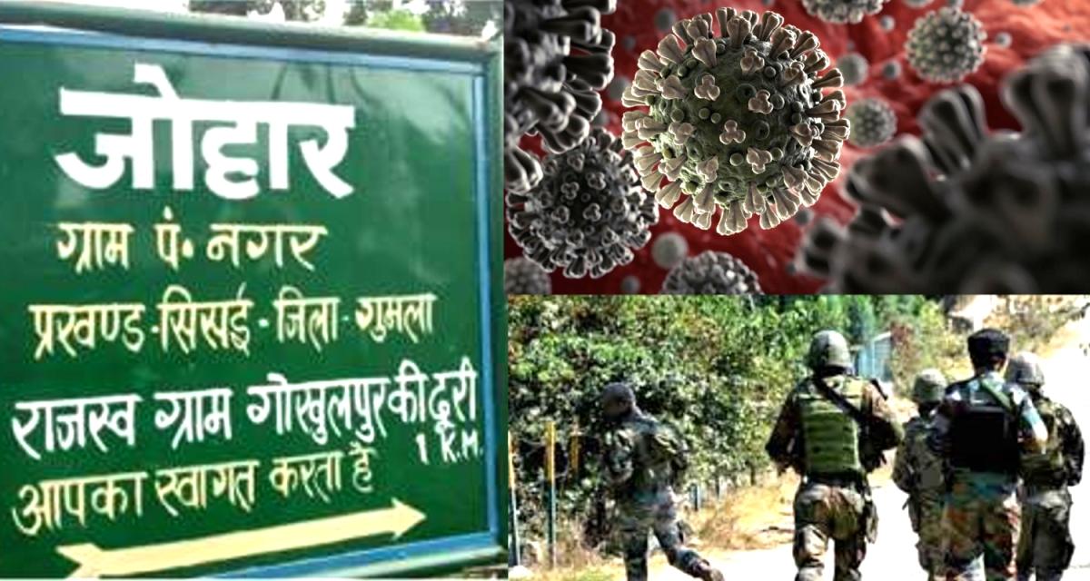 Coronavirus Lockdown Jharkhand LIVE: गुमला में कोविड19 फैलाने की अफवाह, सिसई प्रखंड छावनी में तब्दील