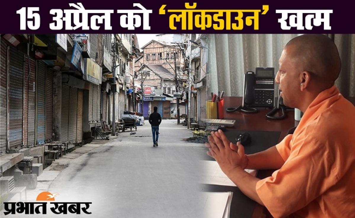 कोरोनावायरस : योगी आदित्यनाथ ने 15 अप्रैल को लॉकडाउन खत्म होने कही बात