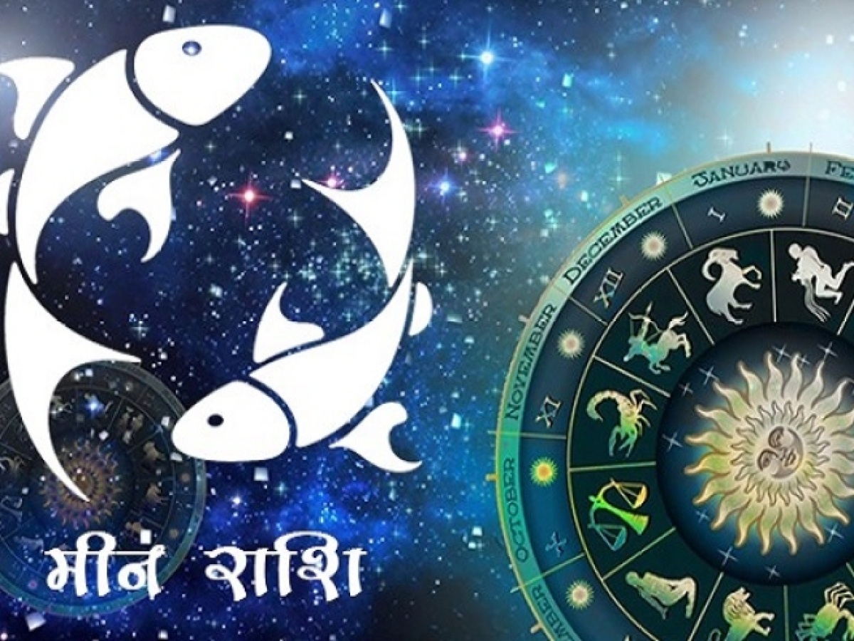 Aaj Ka Meen/Pisces rashifal 09 April 2020: जानेें आपको कहां मिलेगी सफलता और कहां सर्तक रहने की है जरूरत