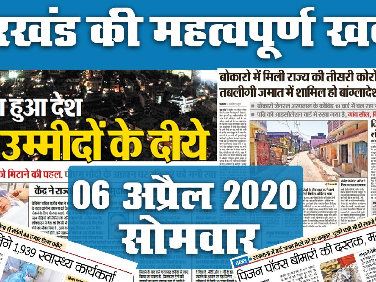 06 अप्रैल, सोमवार: 9PM 9Minutes के लिए दीये से जगमगाया Jharkhand, जानें अखबार में Corona को लेकर क्या है खास
