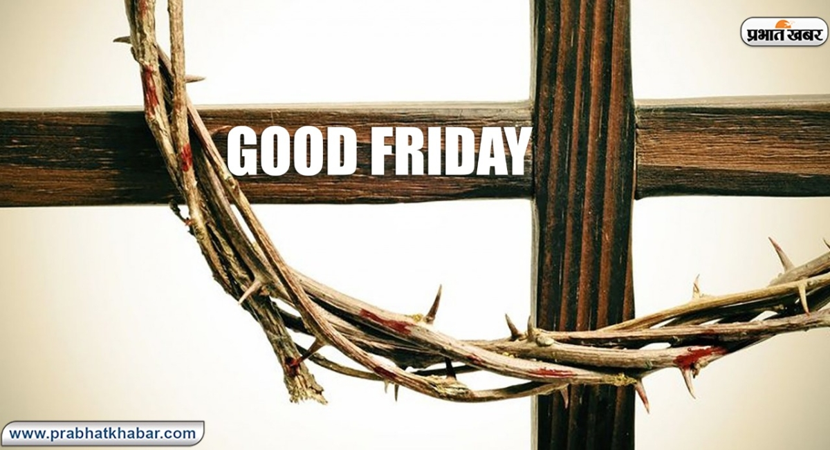 Good Friday 2020, Wishes, Messages, Quotes: आज है प्रभु यीशु के बलिदान का दिन, दोस्तों से शेयर करें उनके बलिदान का संदेश