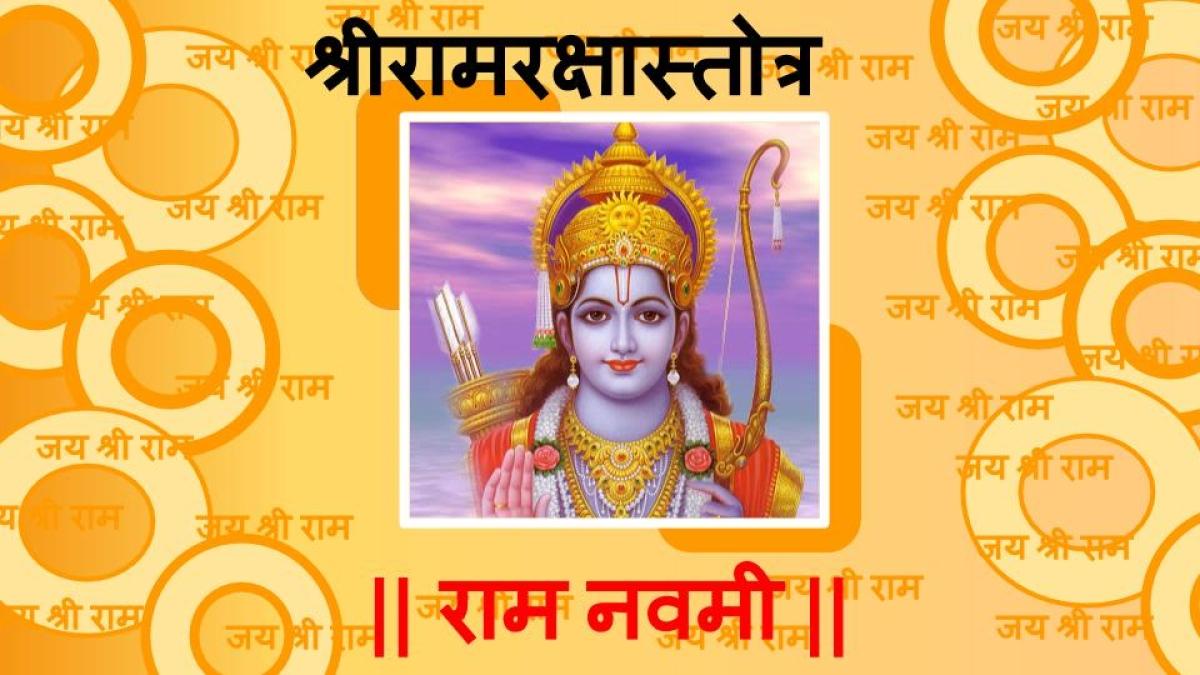Ram Navami 2020, Video: रामनवमी पर करें श्रीरामरक्षास्तोत्र मंत्र का पाठ, सुनें राम की महिम