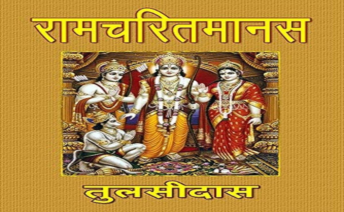 Ram Navami 2020: रामचरितमानस की इन चौपाइयों का प्रसार कर रामनवमी का शुभ संदेश दें