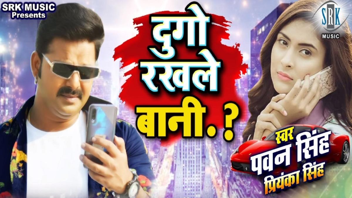 Bhojpuri Song: भोजपुरी सुपरस्टार Pawan Singh का 'दुगो रखले बानी' गाना वायरल, आप भी सुनें