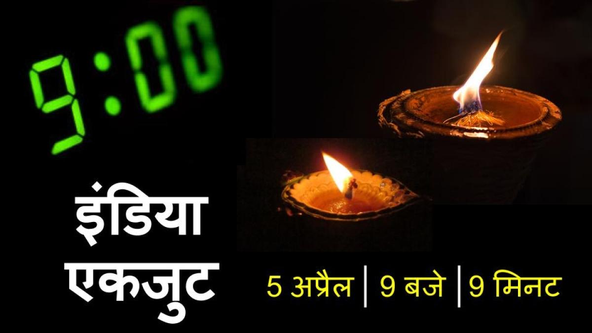 9 PM 9 Minute LIVE: पीएम मोदी की अपील और दीये से जगमगा उड़ा पूरा देश, वक्त से पहले मनायी गयी दीपावली