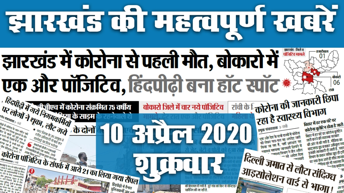 10 April: रांची-बोकारो डेंजर जोन में, Jharkhand में छुपाई जा रही Corona की जानकारी, जानें अखबार की सुर्खियां