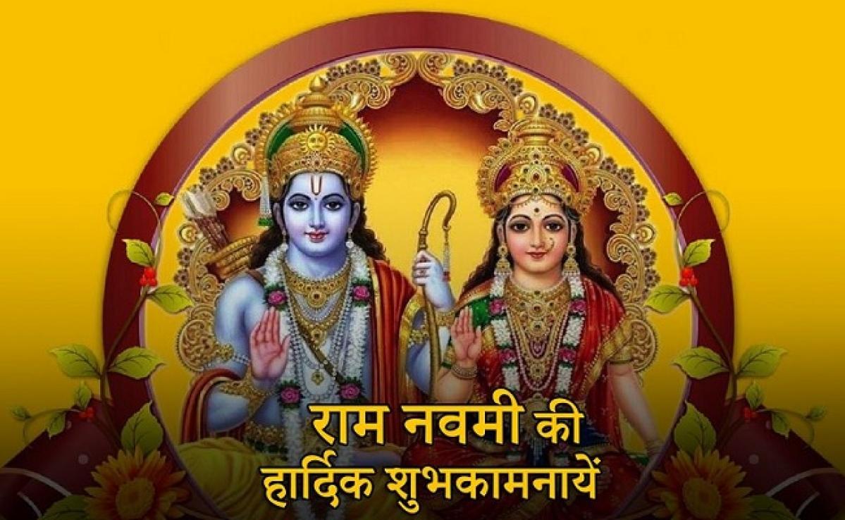 Happy Ram Navami 2020, Images, Wishes, Chaupai, Quotes in Hindi: श्रीराम जय राम जय जय राम... रामनवमी की शुभकामनाएं दोस्तों से शेयर करें