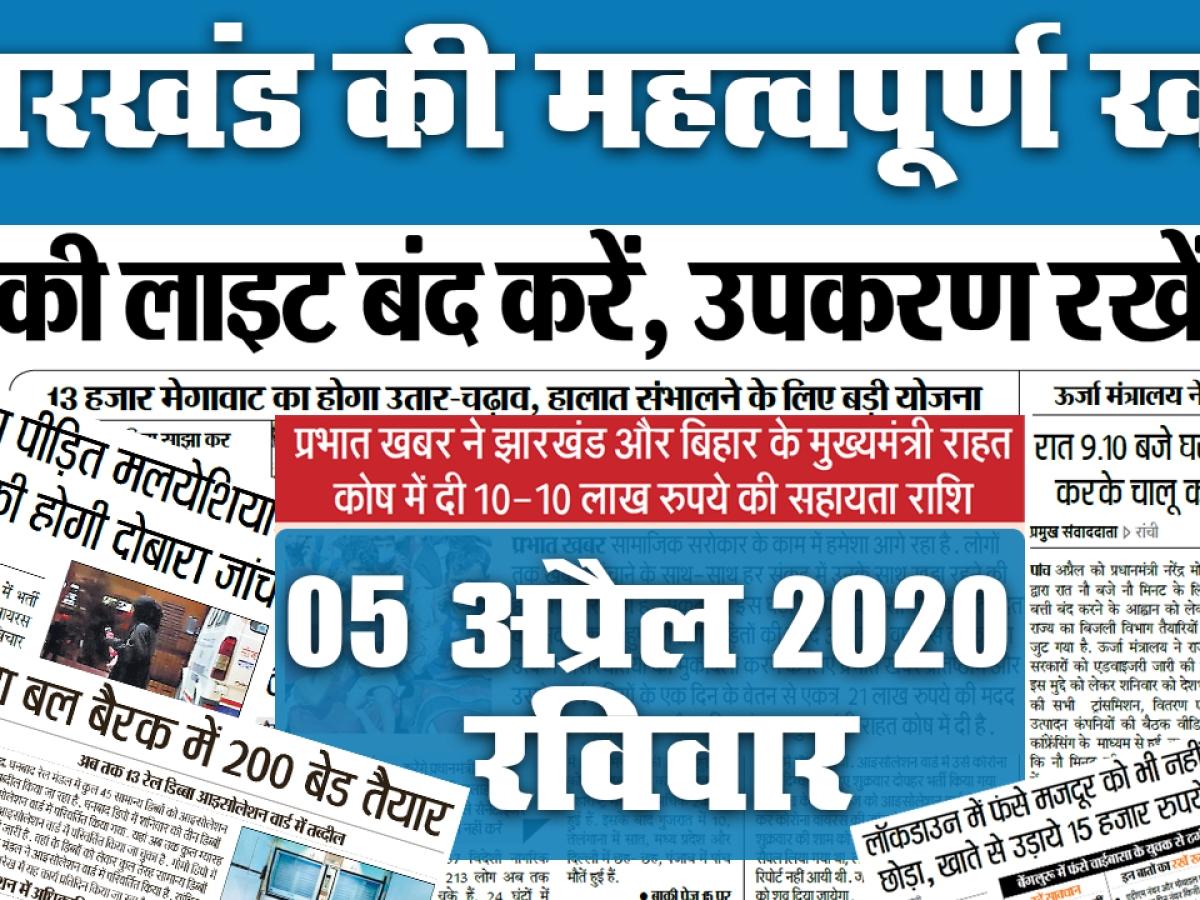 05 अप्रैल 2020, रविवार: रात 9 बजे 9 मिनट के लिए झारखंड में क्या है तैयारी, देखें अखबार की सुर्खियां