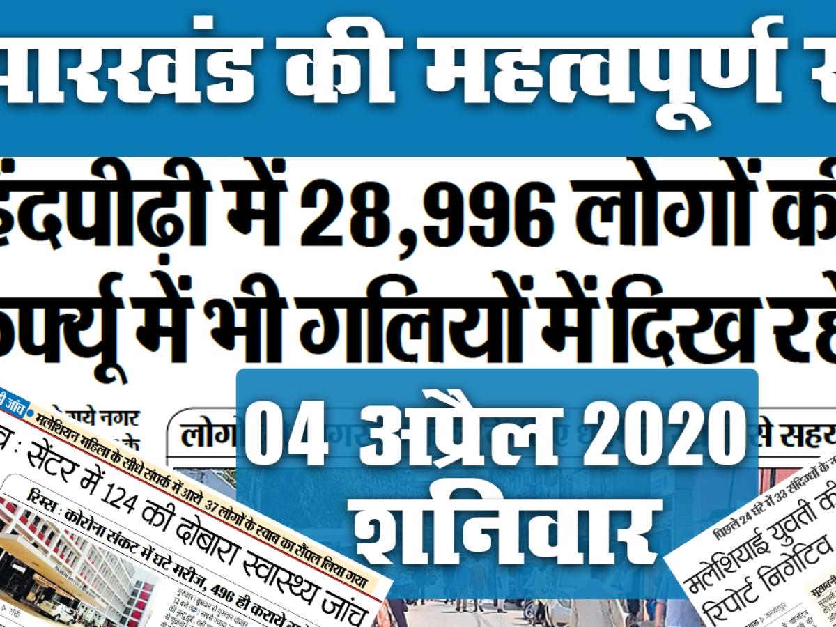 04 अप्रैल 2020, शनिवार: Jharkhand में Corona पर क्या है खास, देखें अखबार की महत्वपूर्ण खबरें