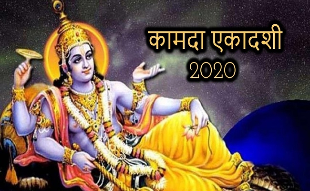 Kamada Ekadashi 2020 : कामदा एकादशी आज, पढ़ें संपूर्ण कथा व पूजा विधि...