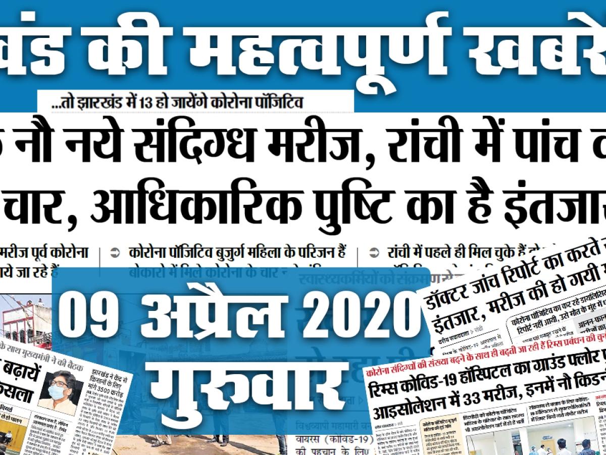 09 अप्रैल, गुरुवार: Jharkhand में Corona के मरीज हुए 9, देखें अखबार में Lockdown को लेकर क्या है खास