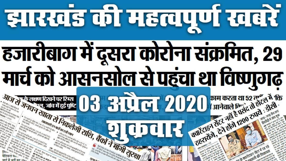 03 अप्रैल 2020, शुक्रवार: Jharkhand में दो Corona पॉजिटिव, देखें आज के अखबार की  सुर्खियां