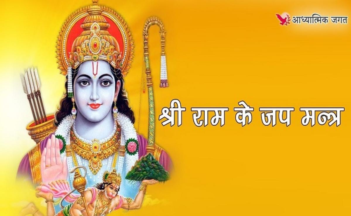 """Shri Ram Ji Ki Aarti: """"राम"""" नाम का जाप करने से मनुष्य के सभी कष्ट हो जाते हैं दूर, जानिए भगवान श्रीराम की आरती और मंत्र"""