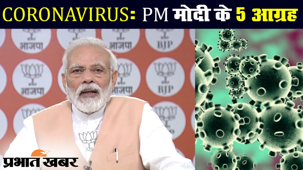 कोरोना वायरस : पीएम नरेंद्र मोदी ने बीजेपी कार्यकर्ताओं को दिए पांच संकल्प