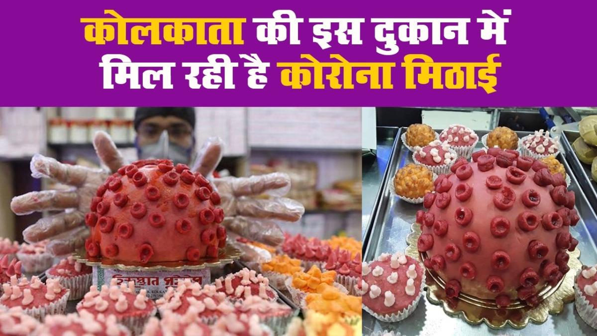 कोलकाता की इस दुकान में मिल रही है कोरोना मिठाई