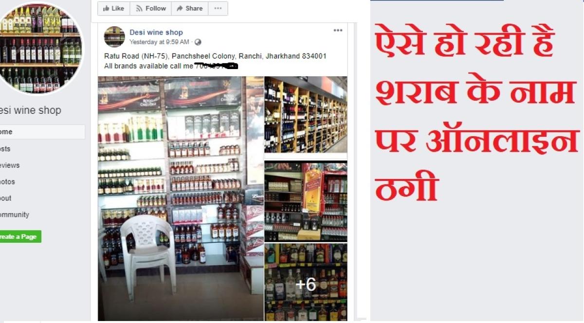 ऑनलाइन ठगी -  घर पर शराब पहुंचाने का झांसा, 'गूगल पे' पर मांग रहे हैं एडवांस