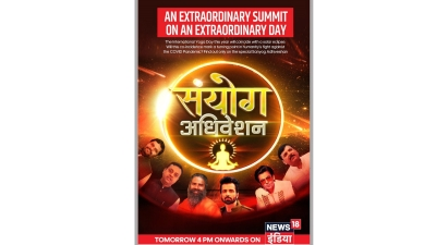 News18 India Presents Sanyog Adhiveshan To Celebrate The International Yoga Day