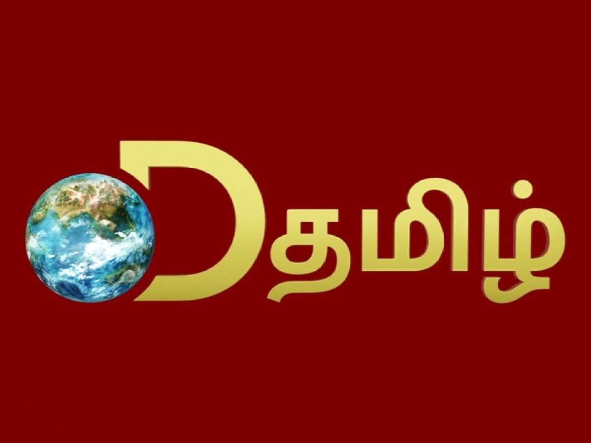 D-Tamil's new logo