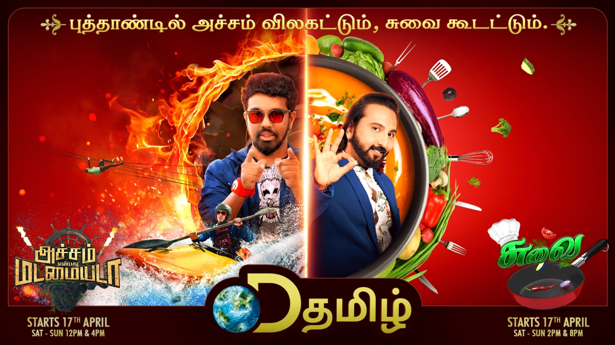 (D Tamil) celebrates the Tamil new year with a whole new avatar and the premiere of two new Tamil series