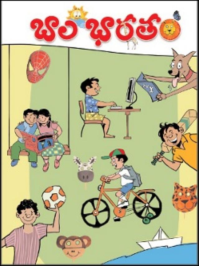 Eenadu to launch Bala Bharatam - an exclusive Children's