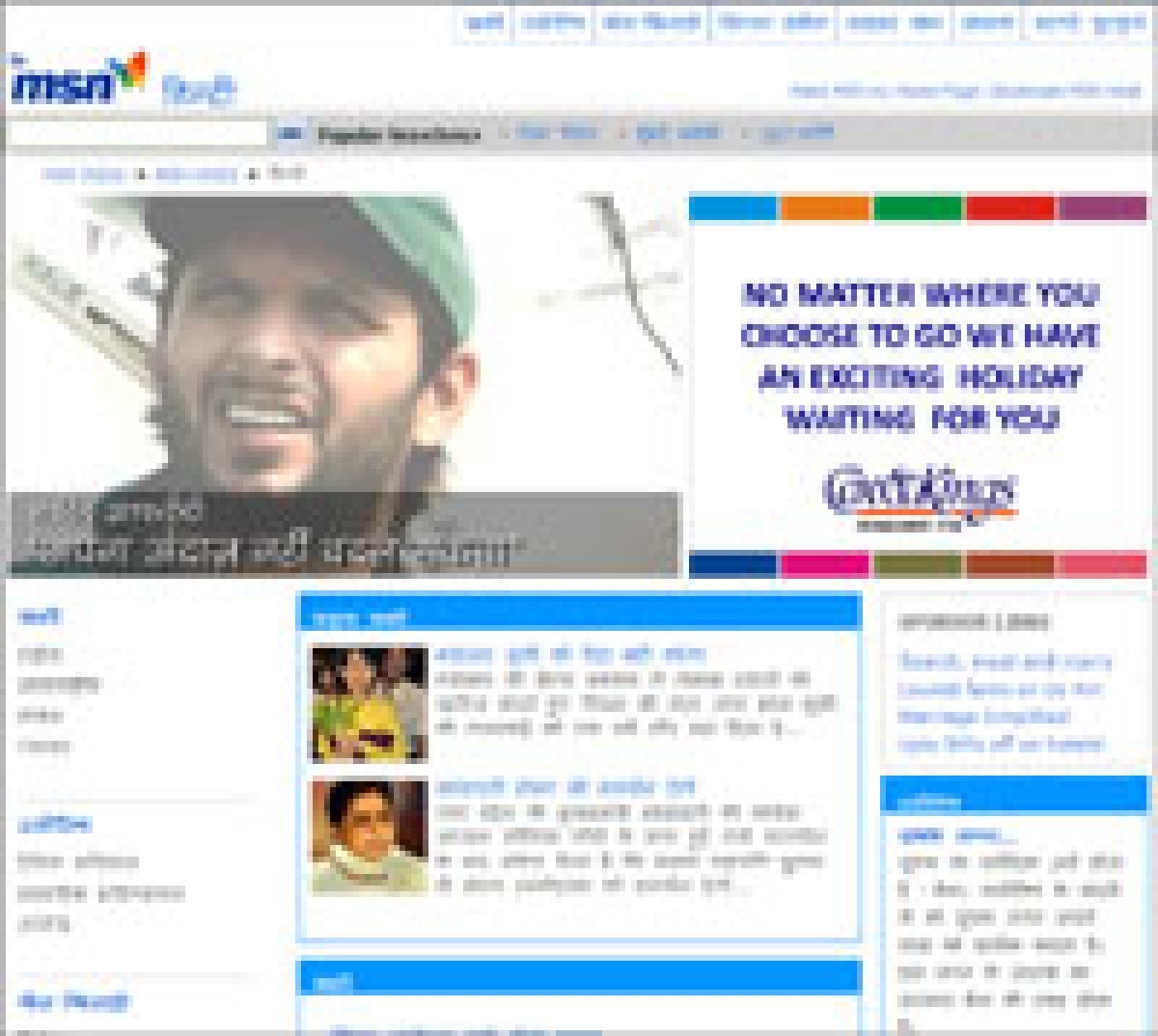 """<FONT COLOR=""""#FF0033""""><B>Digital: BBC Hindi to share content with MSN India</B></FONT>"""