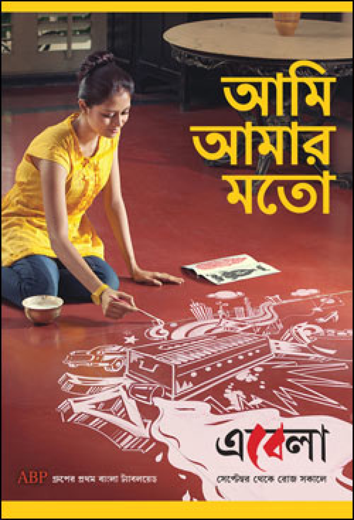ABP Group launches Bengali tabloid, Ebela