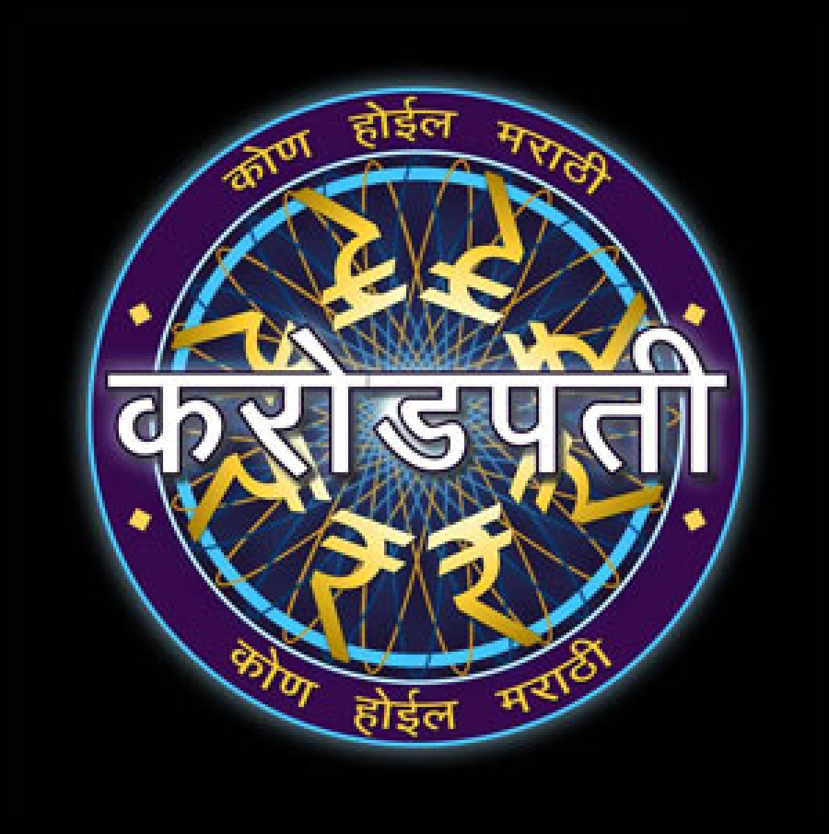 KHMC to offer Rs 2 crore to Marathi audience
