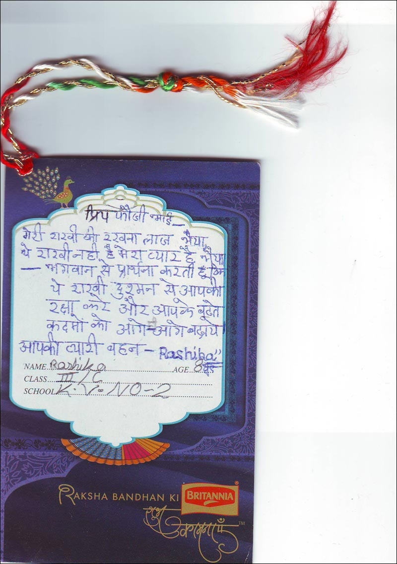 raksha bandhan in hindi language
