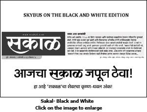 sakal marathi newspaper online