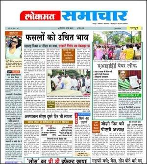 Order a paper online lokmat aurangabad