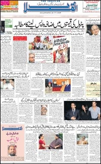 inquilab news paper: