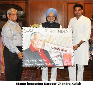 Stamp honouring Karpoor Chandra Kulish