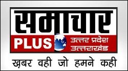 Samachar Plus UP Uttarakhand